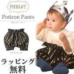 potiron1