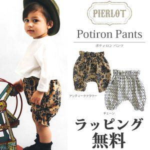 potiron4