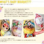babybouquet