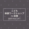 こども向け映像ワークショップ開催!