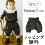 potiron5