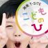 「湘南T-SITEこどものひ」イベントに出店します!