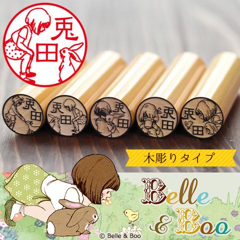 belleandboo-stamp