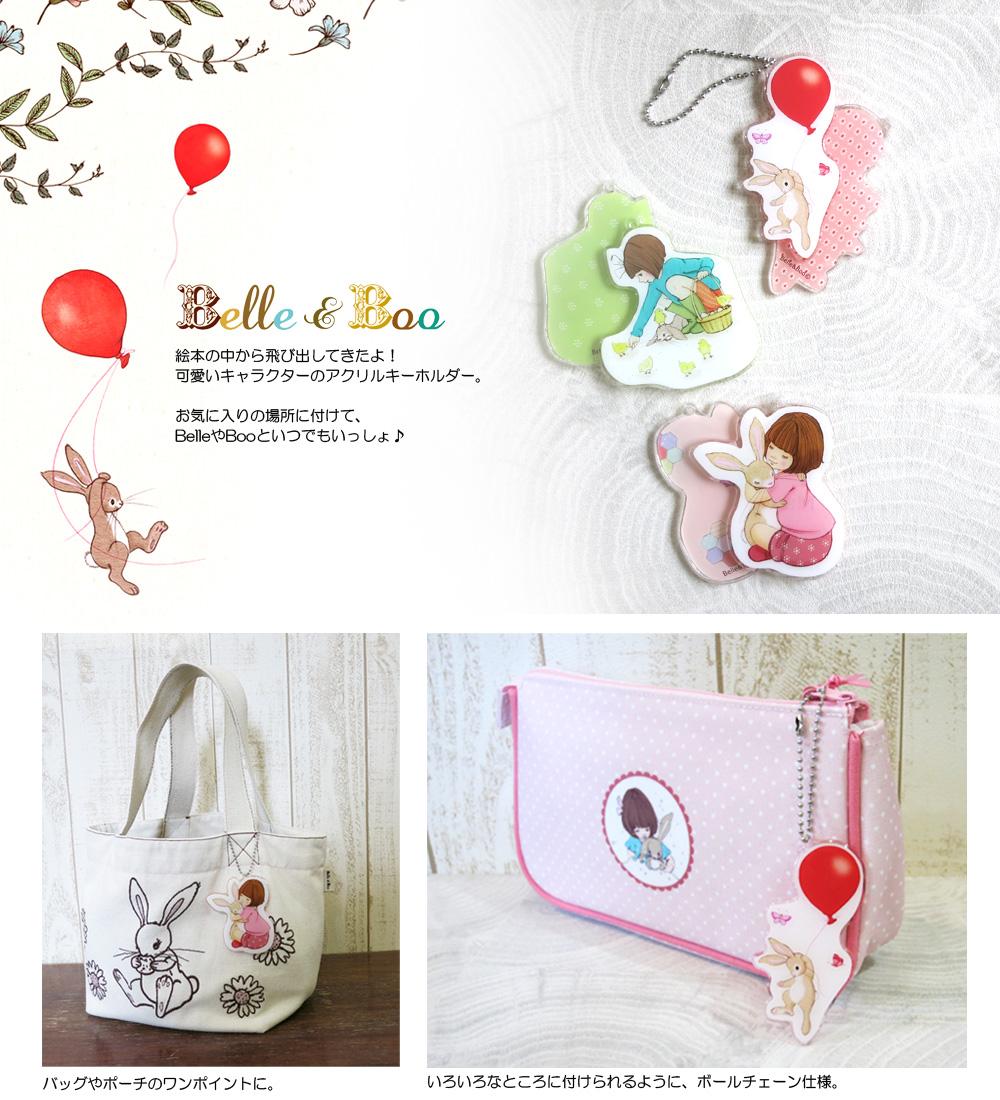 bb-key