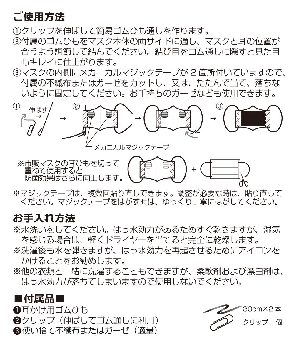 crm-mask